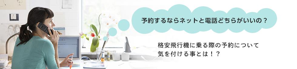 格安飛行機の予約方法|予約するならネットと電話どちらがいいの?
